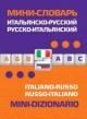 Итальянско-русский, русско-итальянский мини-словарь